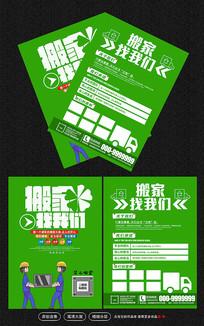 清新绿色搬家宣传单设计