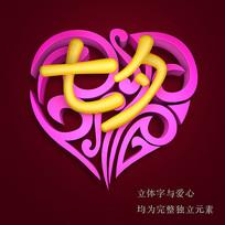 七夕节艺术字