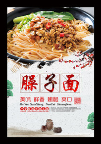 陕西小吃臊子面美食海报设计