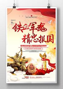 铁血军魂精忠报国建军节宣传海报