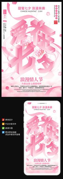 唯美粉色爱在七夕情人节立体海报