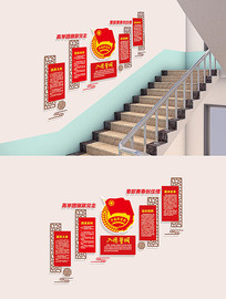 校园共青团楼梯文化墙