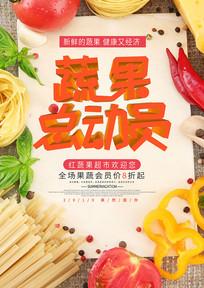 新鲜蔬果创意海报