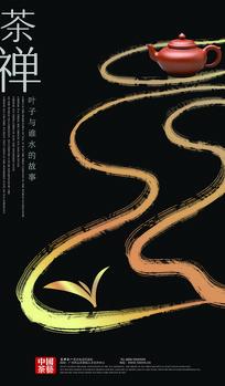 中国风写意简约茶道海报