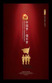 中国梦强军梦八一建军节宣传海报