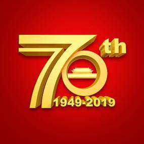 国庆70周年立体字