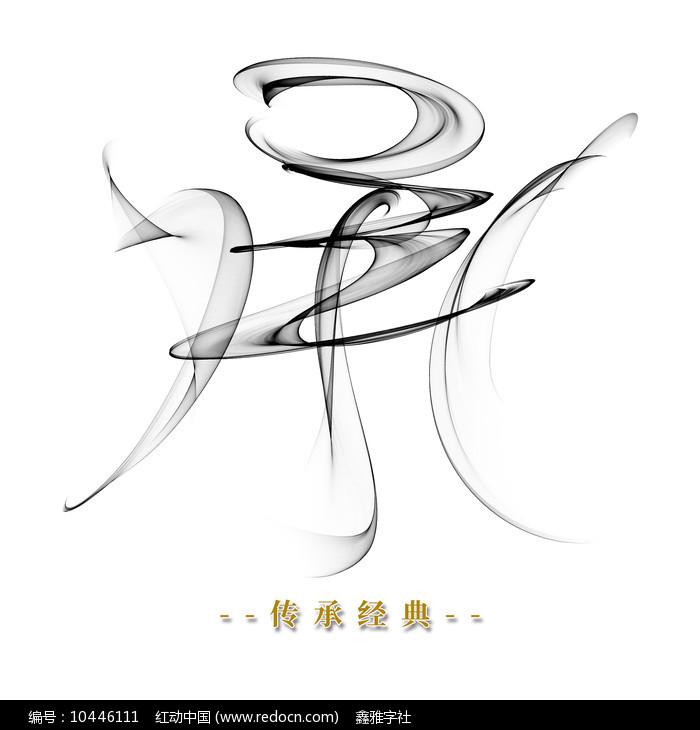 企业文化之传承经典水墨创意烟雾艺术字图片