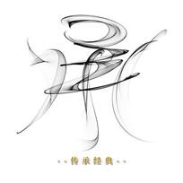 企业文化之传承经典水墨创意烟雾艺术字