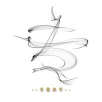 企业文化之专业水平水墨创意烟雾艺术字