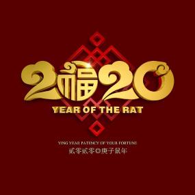 2020鼠年祥云字体