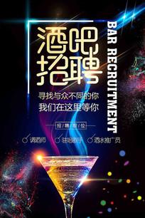 炫彩酒吧招聘海报