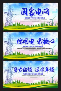 创意大气国家电网宣传标语展板