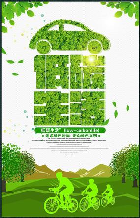 创意低碳生活宣传海报