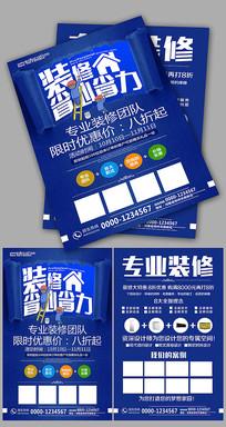 创意蓝色专业装修团队主题宣传单