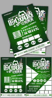 创意绿色装修活动主题宣传单