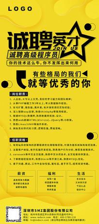 创意企业招聘黄色简洁展架