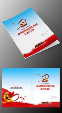 党建宣传画册封面封皮书模板