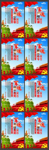 大气部队军魂军营文化标语展板