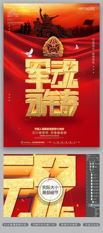 大气红色军魂永铸八一建军节海报