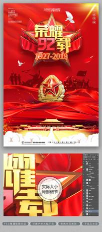 大气红色荣耀92载八一建军节海报