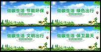 低碳环保宣传展板