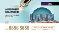房地产商业投资手机微信海报