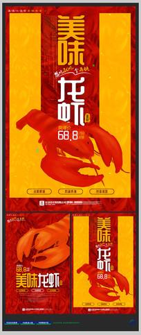 简约创意红黄色美味龙虾美食宣传海报设计