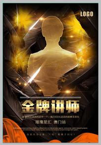 金牌讲师设计海报设计