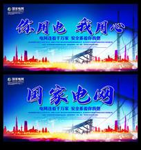 蓝色国家电网宣传标语展板设计