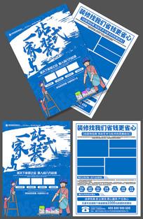 蓝色一站式家装宣传单设计
