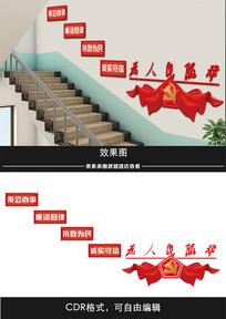立体党建楼梯文化墙