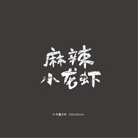 麻辣小龙虾字体
