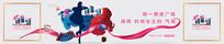 女神节节日横版地产微信海报