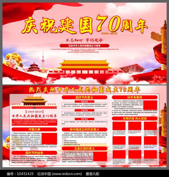 庆祝建国70周年党建宣传展板图片