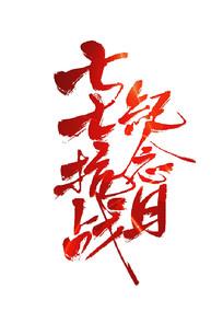 七七抗战纪念日主题字
