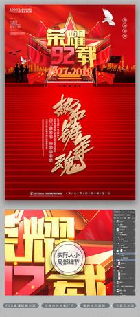 热血铸军魂荣耀92载八一建军节海报