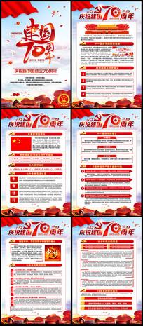 十一国庆节建国70周年宣传展板