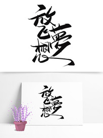 手写毛笔艺术字放飞梦想