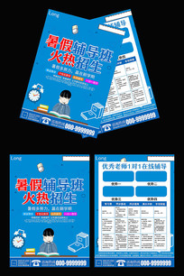 暑假培训班宣传单