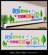 宿舍校园宣传文化墙