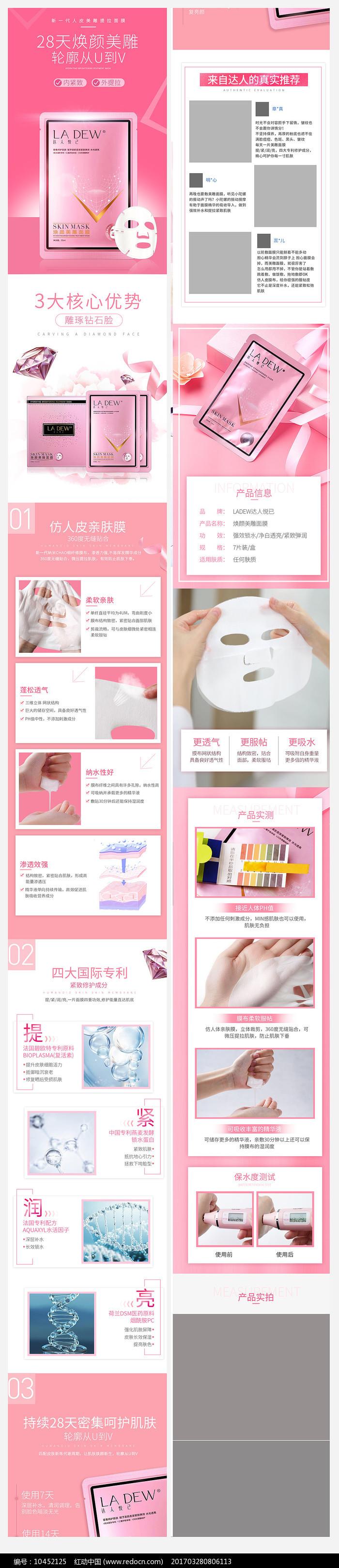 淘宝粉色护肤品面膜详情页模板图片