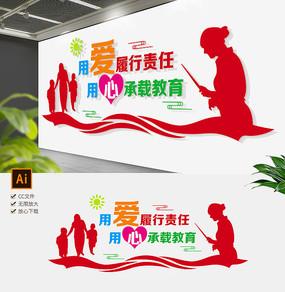 校园教师精神宣传标语文化墙