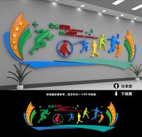 校园体育文化墙设计