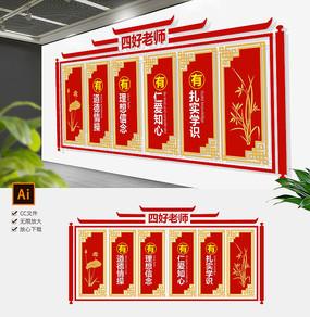 新中式校园四有有好老师标语文化墙