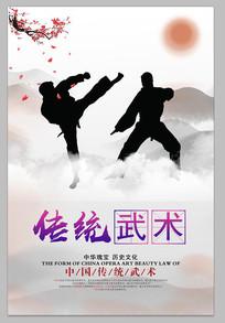 传统武术设计海报设计
