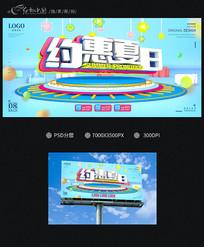 约惠夏日C4D立体海报设计