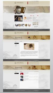 中国风古典文化网站PSD源文件