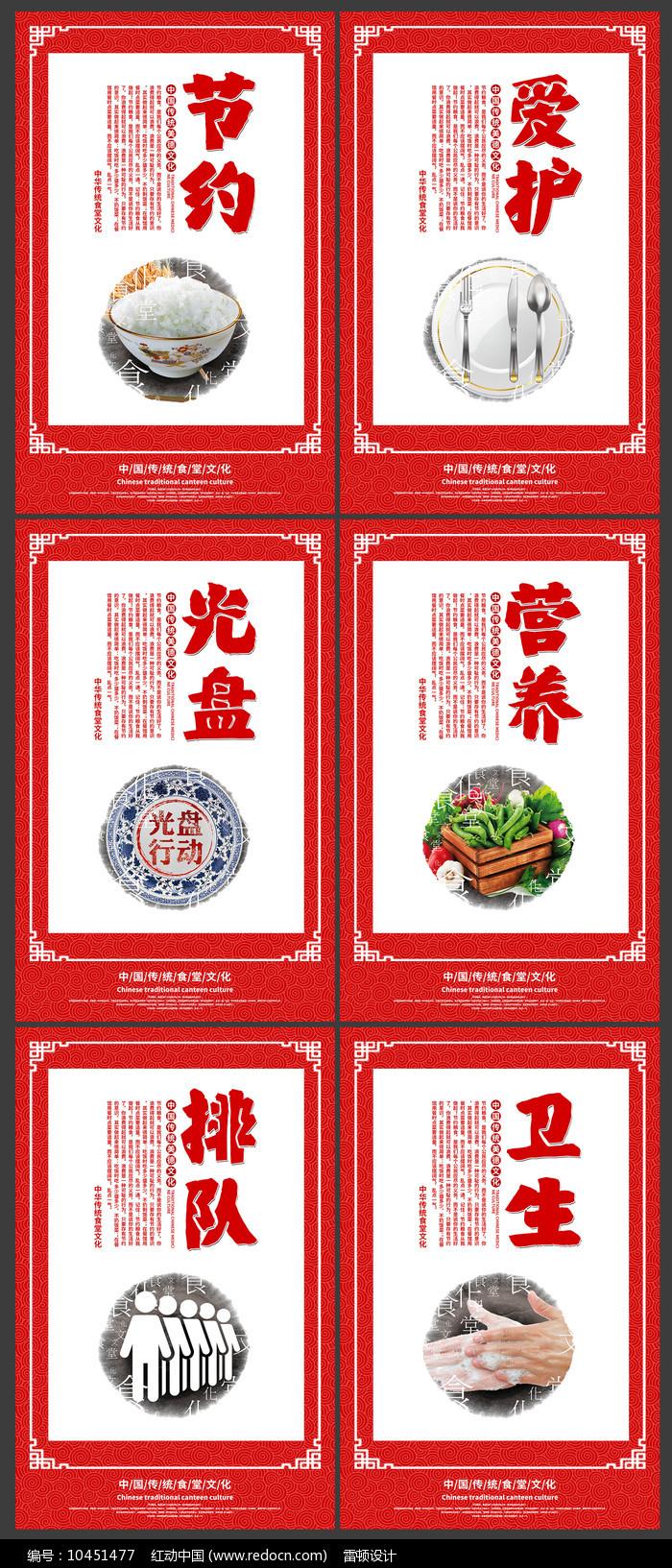 中国风食堂文化展板设计图片