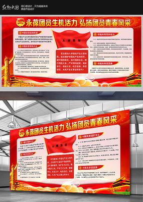 中国共青团入团宣誓展板模板
