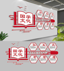 中式校园国学文化墙